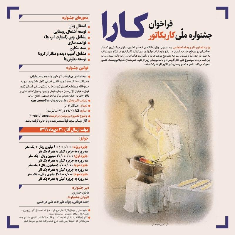 فراخوان-جشنواره-ملی-کاریکاتور-