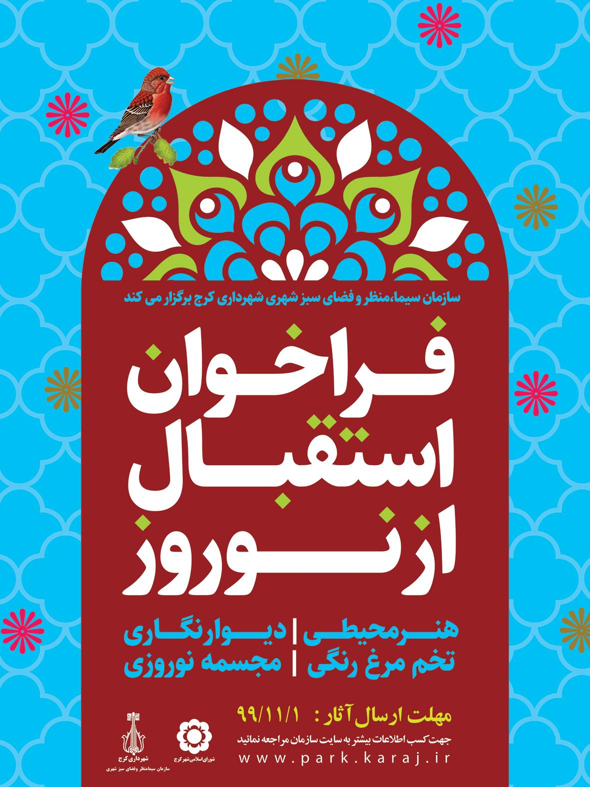 فراخوان-جشنواره-استقبال-از-نوروز-۱۴۰۰-منتشر-شد