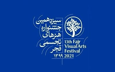زنان-پیشتاز-شرکت-در-جشنواره-هنرهای-تجسمی-فجر