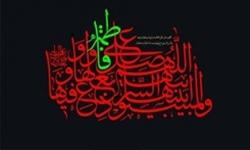 انتشار-فراخوان-نخستین-مسابقه-خط-نگاره-صلوات-خاصه-حضرت-فاطمه(س)