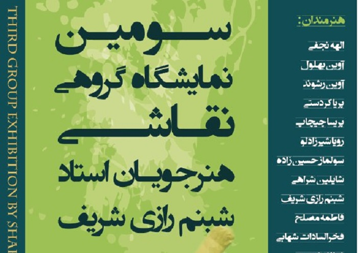 گالری-آیریک-میزبان-سومین-نمایشگاه-هنرجویان-شبنم-رازی-شریف-می-شود