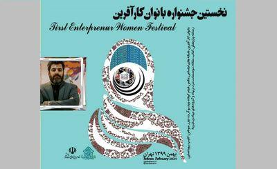 استقبال-از-جشنواره-ایران-باننو