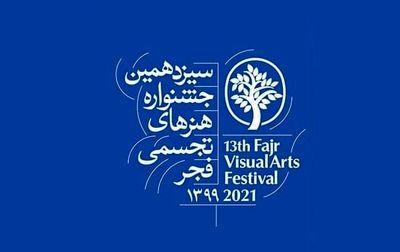 معرفی-مفاخر-هنرهای-تجسمی-فجر-در-دوره-سیزدهم-جشنواره
