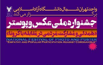 اعلام-برگزیدگان-جشنواره-ملی-عکس-و-پوستر-مقابله-مردمی-با-کرونا