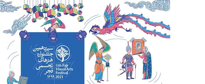 سیزدهمین-جشنواره-هنرهای-تجسمی-فجر-به-میزبانی-موسسه-صبا-میزبان-در-حال-برگزاری-است