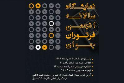 نگارخانه-کلک-خیال-میزبان-عکاسان-انجمن-فرتوران-جوان-شد