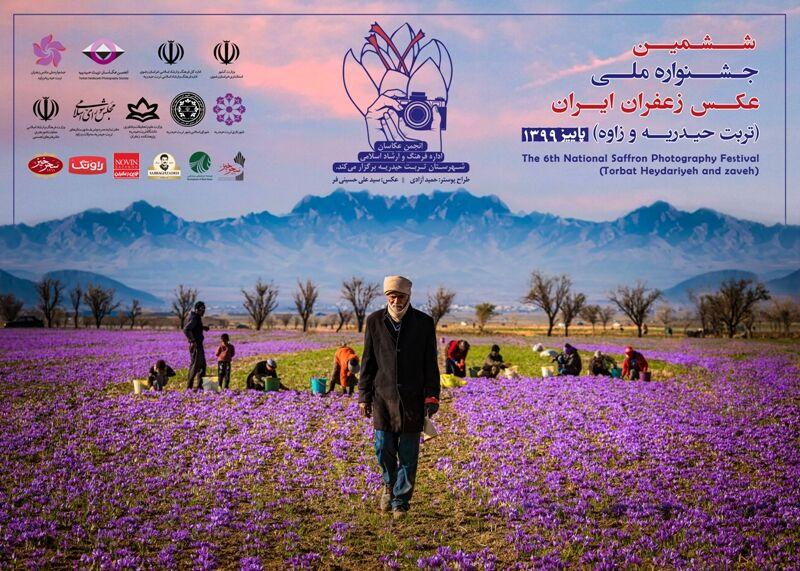 برگزیدگان-ششمین-جشنواره-ملی-عکس-زعفران-ایران-مشخص-شدند