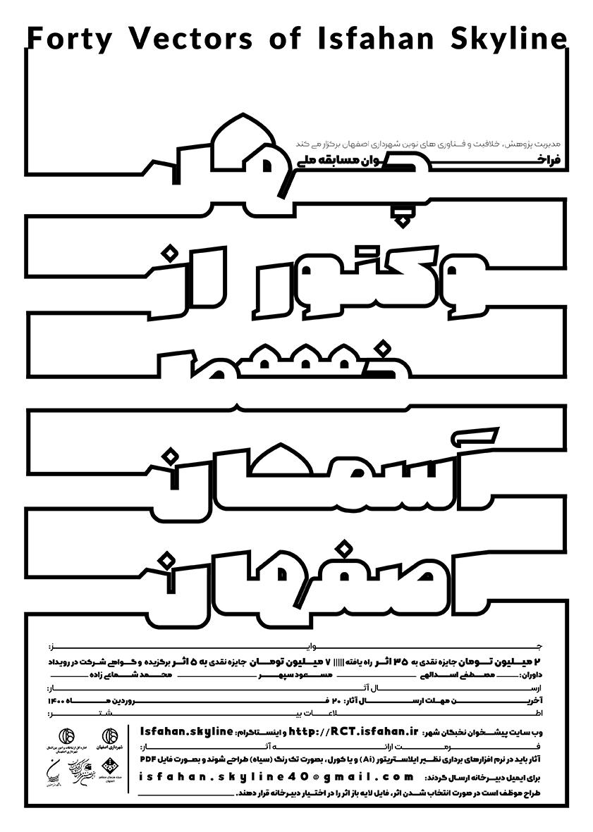 فراخوان-چهل-وکتور-از-خط-آسمان-شهر-اصفهان-منتشر-شد