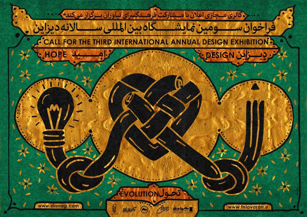 انتشار-فراخوان-سومین-نمایشگاه-بینالمللی-سالانه-«دیزاین»