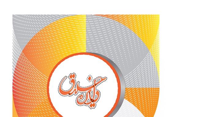 انتشار-فراخوان-پنجمین-جشنواره-ملی-طراحی-مبلمان-شهری-(دایره-خلاق)