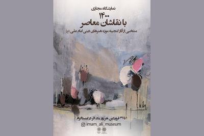 برپایی-نمایشگاه-مجازی-۱۴۰۰-با-نقاشان-معاصر