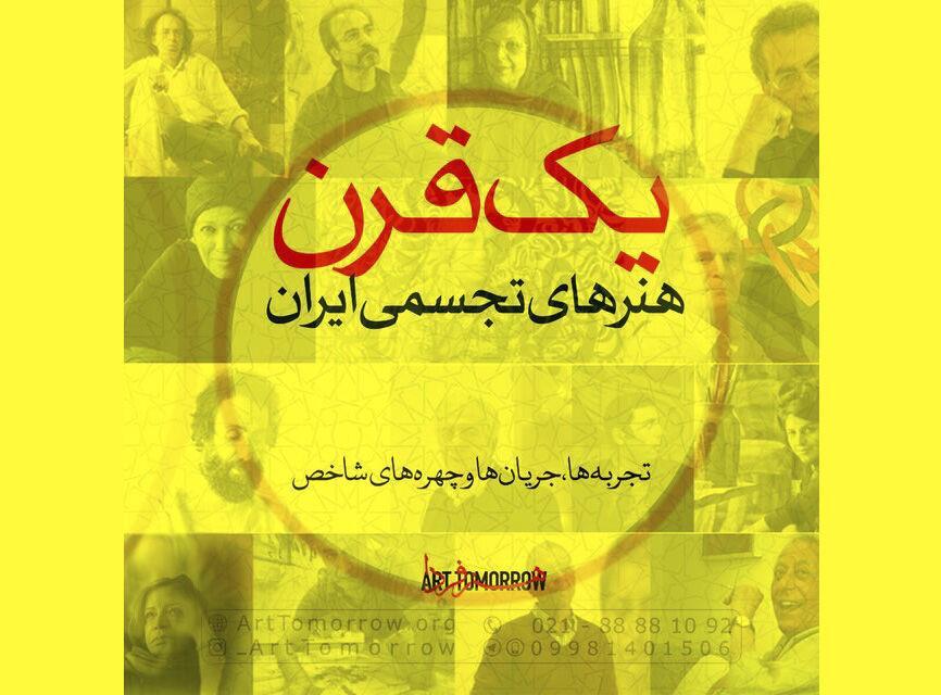 یک-قرن-هنرهای-تجسمی-ایران-به-بوته-نقد-گذاشته-می-شود