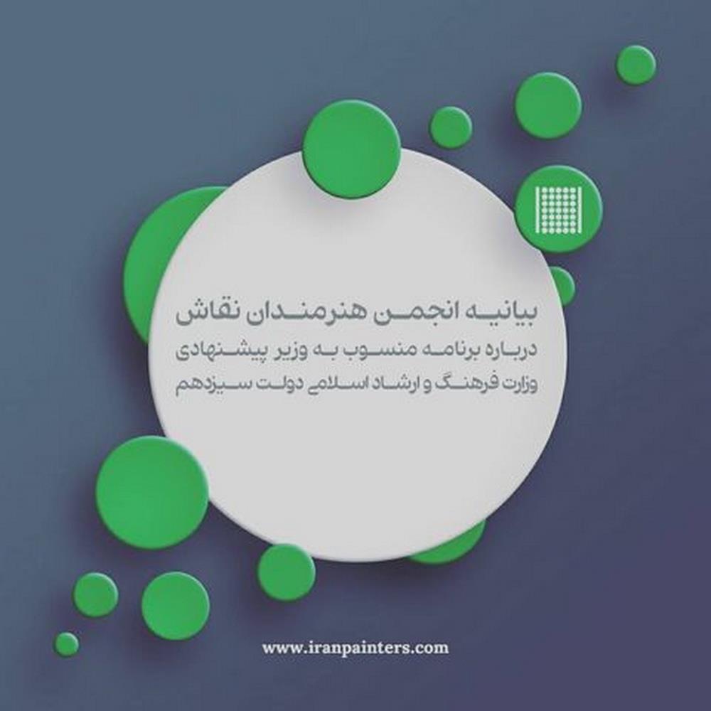 بیانیه-تند-انجمن-هنرمندان-نقاش-درباره-برنامه-وزیر-پیشنهادی-وزارت-ارشاد